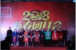 2018年新春团拜会