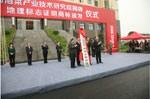 四川泡菜产业发展座谈会暨四川省泡菜协会年会在眉山市隆重召开